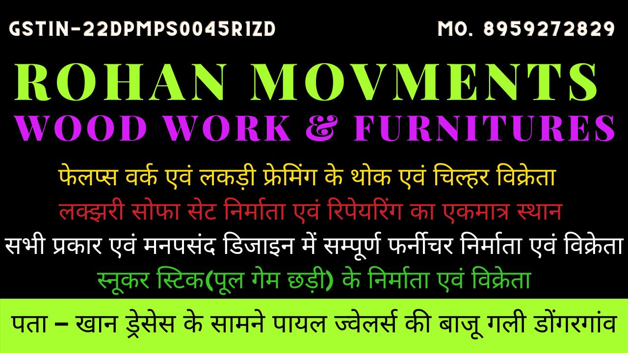 Rohan Movments – Wood Work & Furnitures रोहन मोव्मेंट्स – वुड वर्क एंड फर्नीचर्स